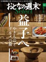 おとなの週末セレクト「食と焼き物の益子&蒸溜所の旅」〈2015年11月号〉