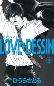 「LOVE+DESSIN」シリーズ