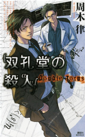双孔堂の殺人~DoubleTorus~