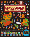 Wii Uで とことん楽しむ ファミコンリミックス+バーチャルコンソール-【電子書籍】