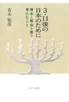3・11後の日本のために啄木と賢治の里で考えたこと