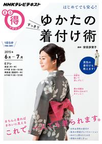 NHKまる得マガジンはじめてでも安心!ゆかたのすっきり着付け術2015年6月/7月