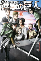 �ʷ�ε�� attack on titan��10��