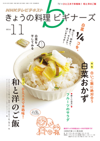 NHKきょうの料理ビギナーズ2014年11月号
