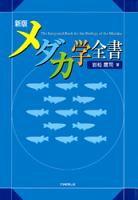 新版メダカ学全書