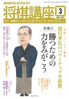 NHK将棋講座2015年3月号