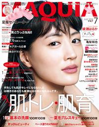 MAQUIA 2014年7月号【無料試し読み版】