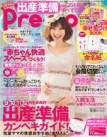 Pre-mo(プレモ)2014年秋号2014年秋号