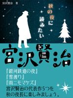 秋の夜に読みたい宮沢賢治
