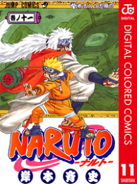 NARUTOーナルトー カラー版 11