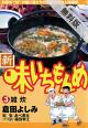 【期間限定無料お試し版】新・味いちもんめ(3)
