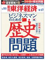 週刊東洋経済2014年9月27日号特集:ビジネスマンのための歴史問題