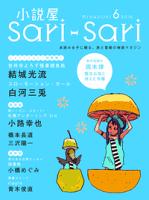 小説屋sariーsari2015年6月号