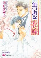 無垢な花嫁(小説版)