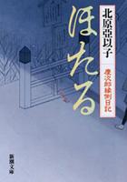 ほたるー慶次郎縁側日記ー(新潮文庫)