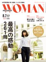 PRESIDENTWOMAN(プレジデントウーマン)Vol.4