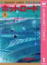 ホットロード 1-【電子書籍】