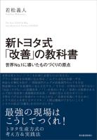 新トヨタ式「改善」の教科書世界No.1に導いたものづくりの原点