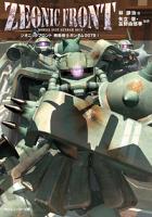 ZEONICFRONT機動戦士ガンダム0079(2)