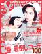 Seventeen2015年3月号【無料試し読み版】