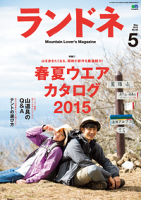 ランドネ2015年5月号No.63