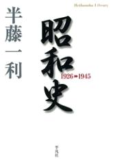 昭和史1926-1945