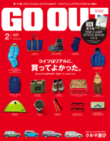GOOUT2015年2月号Vol.64