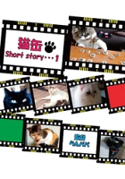 猫缶Shortstory・・・1