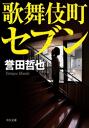 歌舞伎町セブン-【電子書籍】