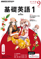 NHKラジオ基礎英語12014年9月号