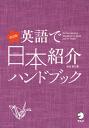 """外国人が知りたい「ガイドブックにない日本」を網羅!<br>2009年出版の「英語で日本紹介ハンドブック」の改訂版。統計データなどをアップデートし、世界遺産など近年の出来事の記述を加筆修正しました。歴史、伝統から現代の暮らしまで、外国人が知りたい「ガイドブックにない日本」約380項目を網羅しています。<br><br>●通訳ガイド歴30年の著者の集大成<br>通訳ガイド歴30年の著者が、長年外国人を案内するうちにつかんだ、外国人がどんなことに興味を示し、何を知りたいのか、という興味と疑問の数々を網羅!日本と日本人について、英語で正しく、核心を突いた答えを返すワザを伝授します。<br>ベテラン通訳者による、まさに""""企業秘密""""公開とも言える本書。「通訳のプロ・ビギナー」はもちろん、「来日した外国人を案内・接待しなければならない」「留学やホームステイ先、旅行した国で日本を説明したい」「最近、仕事先やご近所に増えてきた外国人と交流を深めたい」などなど、外国人に日本を正しく説明したい人、日本を好きになってもらいたいすべての人たち必携の一冊です。<br> <br>●本書の特徴<br>★外国人の興味と疑問のツボ<br>歴史、伝統から現代の暮らしまで、外国人が知りたい「ガイドブックにない日本」約380項目を網羅。外国人からの、当然過ぎてかえって詰まってしまうような質問、日本人の想像を超えた質問とその答え方もたっぷり。<br> <br>★見やすい、分かりやすい<br>日本語の説明と英語が、見やすい対訳式になっています。分かりやすい英語で、核心を突いたできるだけ簡潔な説明を施しています。かつ、必要に応じて統計やディテール情報も盛り込んでいるので、外国人に興味を持って聞いてもらえること請合い。<br> <br>★資料、最新データも満載<br>外国人に興味を持ってもらい、より説得力を持たせるために、さまざまな統計資料、年表等を掲載しています。また、日本各所の世界遺産17エリアについての解説も設けました。<br> <br>対象レベル:英検3級/TOEIC(R)TEST350程度から <br><br>※本書は、2000年にNOVAより発行された、『英語で紹介する日本と日本人』を増補・改訂した2009年出版の「英語で日本紹介ハンドブック」の改訂版です。 <br><br>【著者】<br>松本美江(まつもとよしえ):<br>同志社大学文学部英文学科卒業。米国コロラド大学にて言語学と英語教授法の修士号を取得。1977年に通訳案内業試験に合格後、通訳ガイドとして活躍。右手にユーモア、左手に統計資料を携え、現在までに世界各国数万人の外国人のガイディングを担当。世界トップ企業の重役やVIPからの指名も多い。(協)全日本通訳案内業者連盟(JFG)理事長として、通訳案内士試験合格者のための研修も担当している。著書に『英語で話す日本の名所』(講談社バイリンガルブックス)などがある。<br>※androidのkoboアプリでは正しくコンテンツが表示されない場合もございます。画面が切り替わりますので、しばらくお待ち下さい。 ※ご購入は、楽天kobo商品ページからお願いします。※切り替わらない場合は、こちら をクリックして下さい。 ※このページからは注文できません。"""