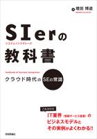 SIerの教科書ーークラウド時代のSEの常識
