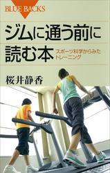 ジムに通う前に読む本 スポーツ科学からみたトレーニング