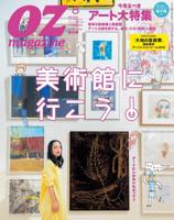 オズマガジン2015年8月号No.5202015年8月号No.520