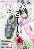 GoodsPress2015年4月号2015年4月号