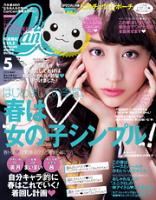 CanCam(キャンキャン)2015年5月号