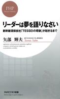 リーダーは夢を語りなさい新幹線清掃会社「TESSEIの奇跡」が起きるまで
