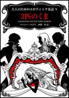 3匹のくま大人のためのエロティック童話5