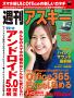 週刊アスキー2014年12/2号