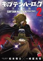 キャプテンハーロック~次元航海~2