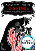 大人のためのエロティック童話13篇美女と野獣他