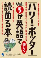 「ハリー・ポッター」Vol.5が英語で楽しく読める本