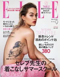 ELLE Japon 2014年9月号