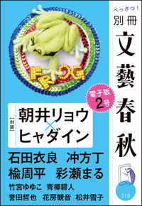 <立ち読み版>別冊文藝春秋電子版2号