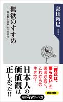 無欲のすすめ無宗教な日本人の生き方