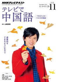 NHKテレビテレビで中国語2014年11月号