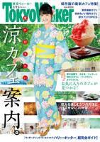 TokyoWalker東京ウォーカー2014No.13