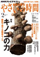 NHK趣味の園芸やさいの時間2015年2月号