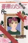 【期間限定無料お試し版】薔薇のために(2)