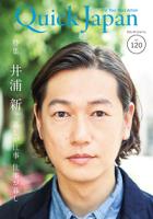 QuickJapan(クイック・ジャパン)Vol.1202015年6月発売号[雑誌]